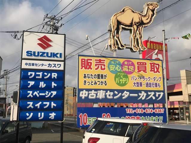 QASWA 中古車センターカスワ飯島店 (有)パキザ商事