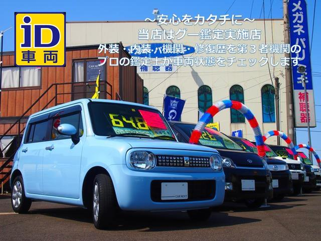 CAR NEXT カーネクスト(1枚目)