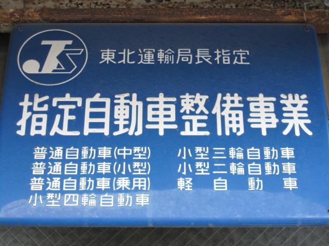 東北運輸局指定民間車検工場なので安心です。日常の整備から車検までカーライフ全般お任せ下さい。