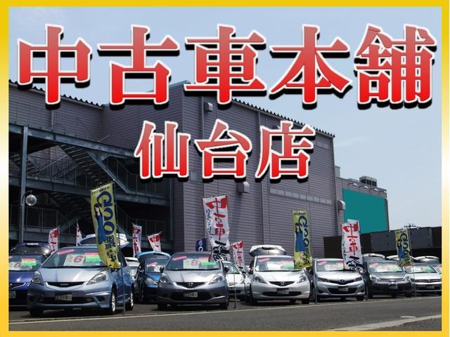 中古車本舗仙台店 kissオート(株)