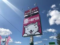 (株)東北自動車販売 福島西インター店