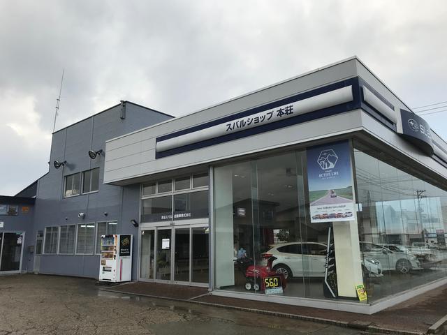スバルショップ本荘 本荘スバル自動車(株)
