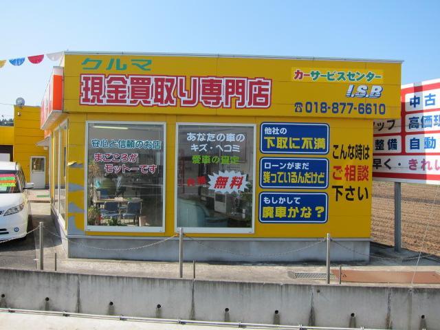 カーサービスセンターI・S・B (有)井川・鈴木ボデー(3枚目)
