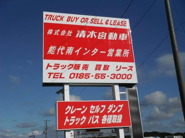 (株)清水自動車 能代南インター営業所