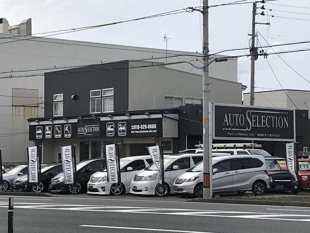 「秋田県」の中古車販売店「AUTO SELECTION (株)オートセレクション」