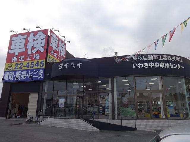 高萩自動車工業㈱ トラック市いわき店