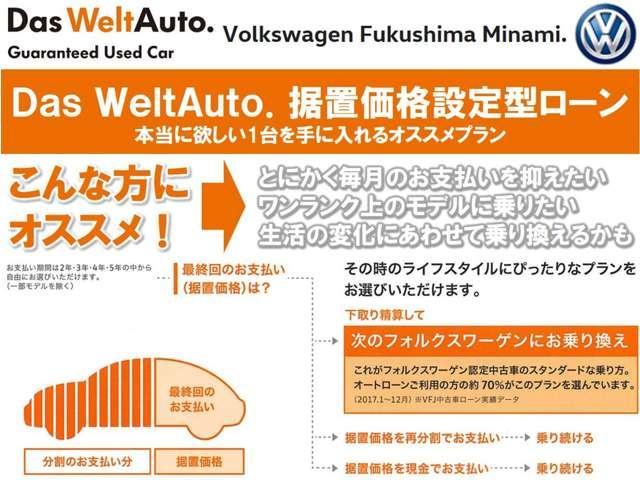 Volkswagen福島南(4枚目)