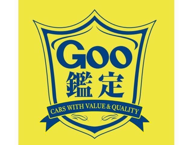 当社では第3者のプロの鑑定士が車輌の状態をチェックするGoo鑑定を取り扱っております!