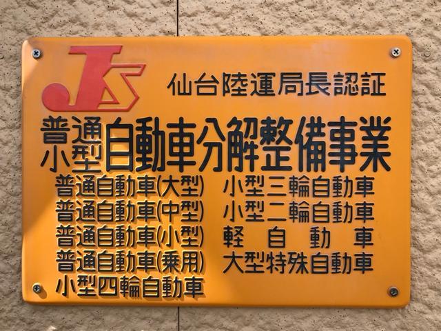 東北運輸局認証工場です。平賀・黒石・田舎館・平川エリアの整備工場で安心車検!