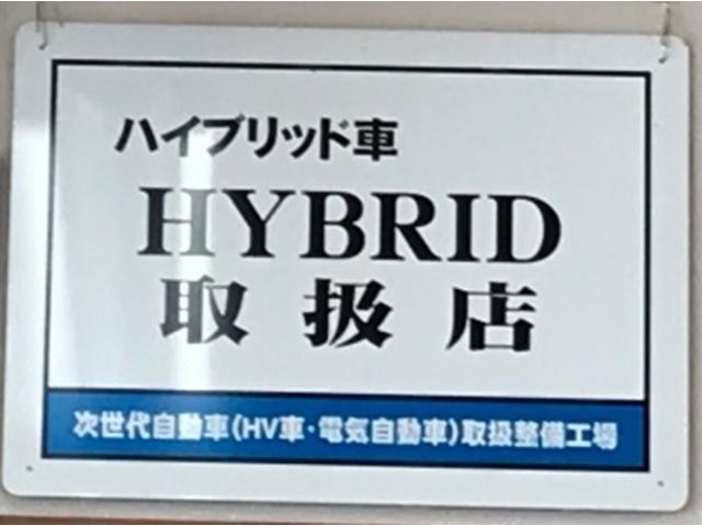 ハイブリッド車のメンテナンスもお任せください!