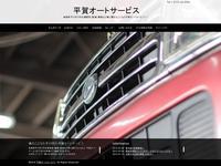 平賀オートサービス