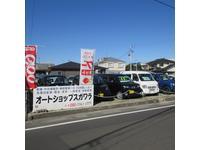 auto shop sugawara