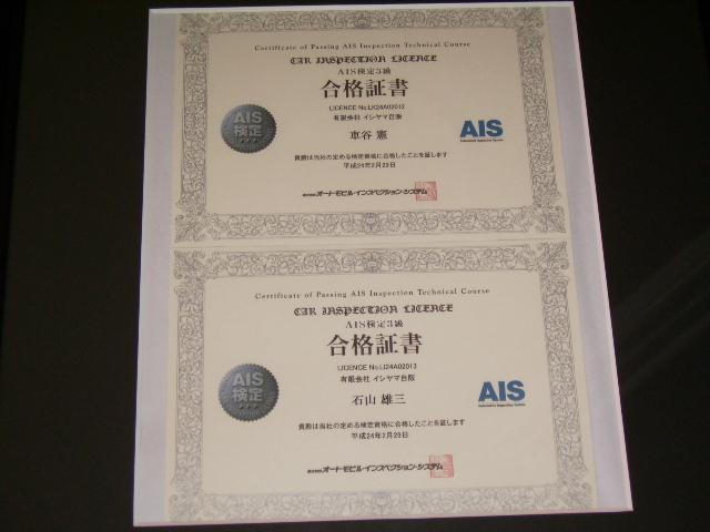 有限会社イシヤマ自販(5枚目)