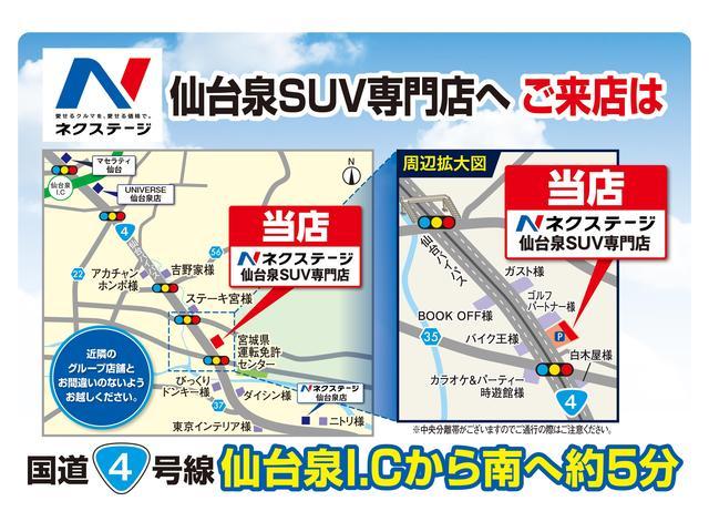 ネクステージ 仙台泉 SUV専門店(6枚目)