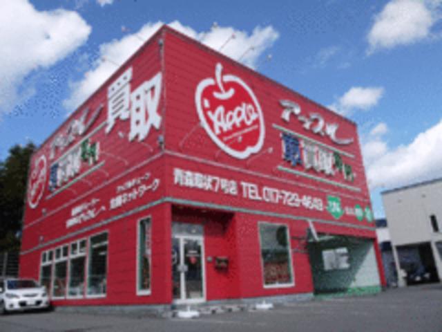 アップル青森環状7号店(2枚目)