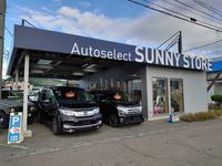 車のお探し専門店 Auto select SUNNY STORE(岩手県盛岡市)