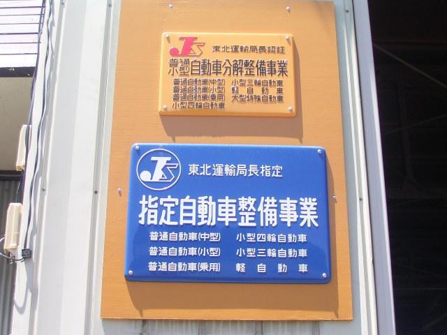 商用車 トラック専門店 (有)丸畑モータース 岩手(5枚目)
