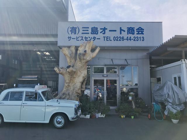 (有)三島オート商会
