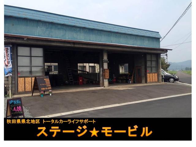 「秋田県」の中古車販売店「株式会社ステージモービル」