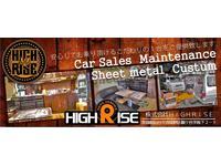 株式会社 HIGHRISE  ハイライズ