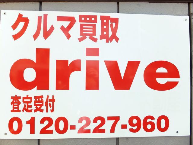 車買取専門店ドライブ(2枚目)