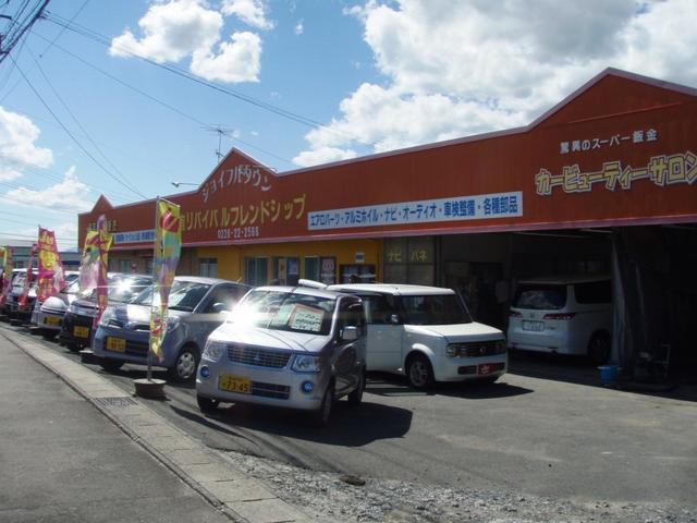 「宮城県」の中古車販売店「有限会社リバイバルフレンドシップ」
