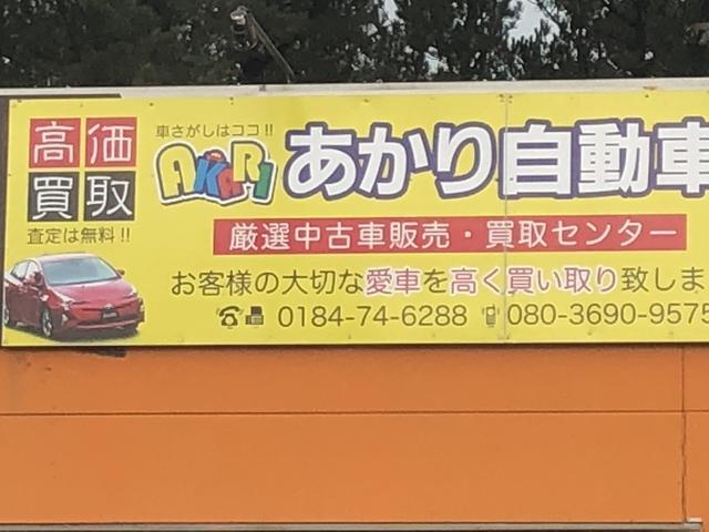 あかり自動車(5枚目)