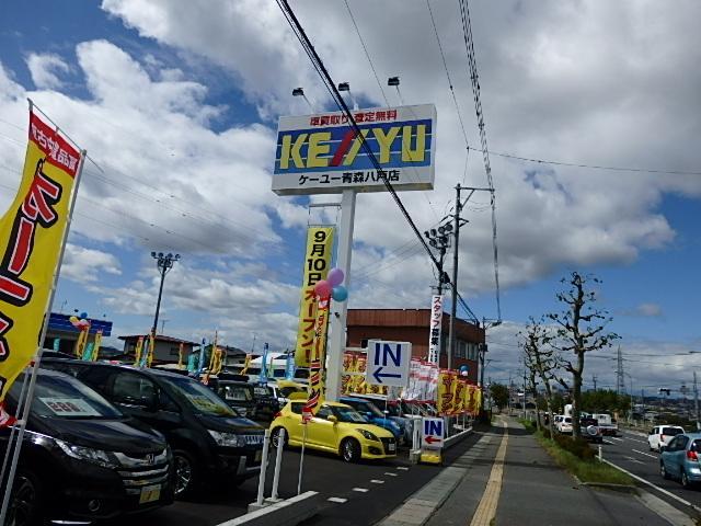 (株)ケーユー 青森八戸店の店舗画像
