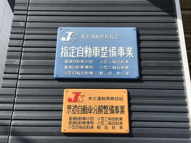 当社は国で定められた指定工場です。1日車検についてもご相談お待ちしております。