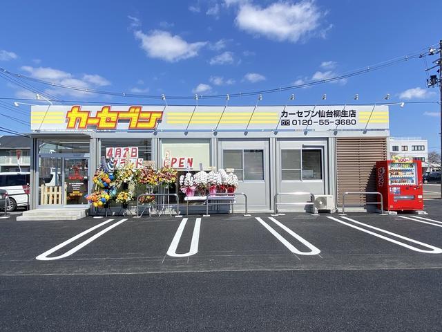 「宮城県」の中古車販売店「カーセブン 仙台柳生店」
