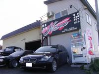AUTO&TECHNICAL SHOP N Grow エヌ グロウ