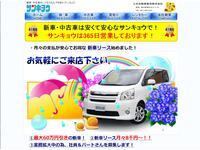 サンキョウ 三共自動車販売(株) 仙台Car Top