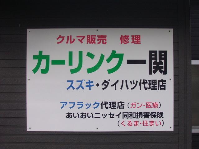一関市山目町にありますカーリンク一関です。場所は山ノ目駅から徒歩数分、龍沢寺こども園すぐそばです。