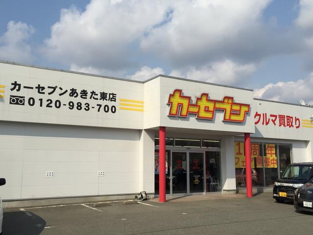 カーセブンあきた東店(1枚目)