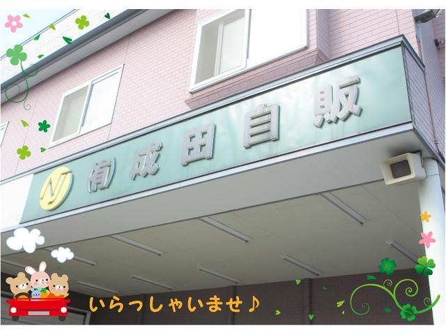 (有)成田自販(2枚目)