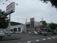 日産プリンス岩手販売(株) 久慈店