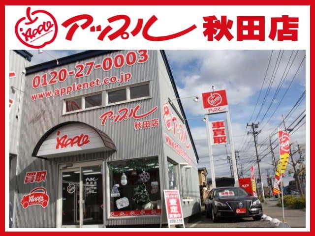「秋田県」の中古車販売店「アップル秋田店 サンライズ産業(株)」