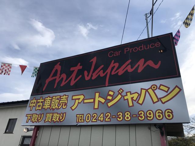 (株)アートジャパン 千石バイパス店