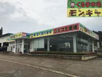 くるま市場 モンキー新庄店 (株)伊賀