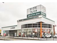 仙台トヨペット(株) 岩沼店