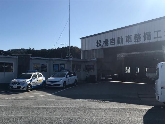 (有)松橋自動車整備工場