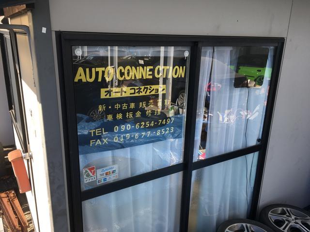 オートコネクション