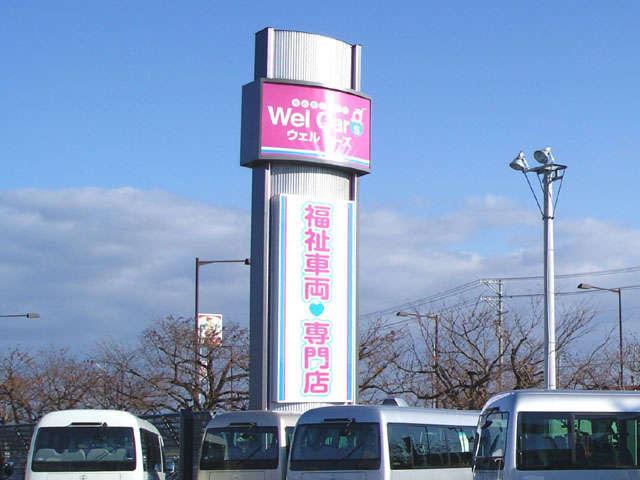 MFノースジャパン福祉車両専門店ウェルカーズ(3枚目)