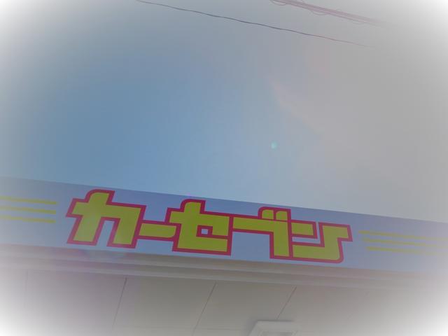 カーセブン盛岡都南大橋店 北日本石油(株)