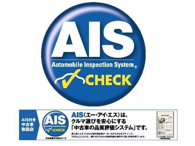 全車AIS鑑定書を発行しています