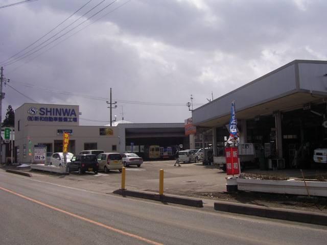 (有)新和自動車整備工場