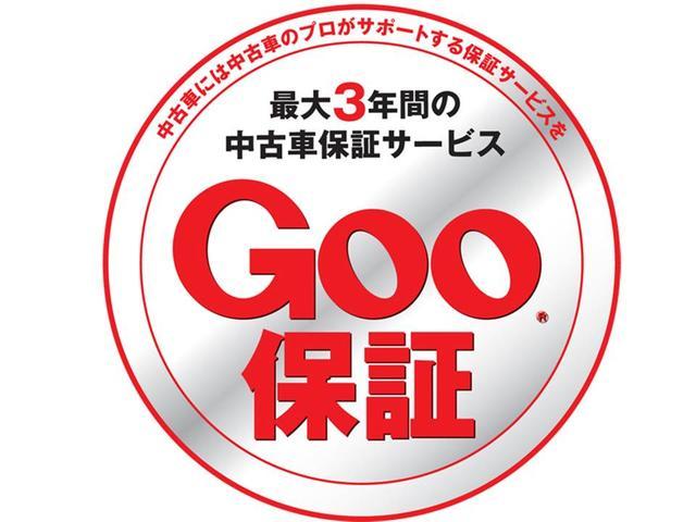 ☆Goo保証取扱い店☆