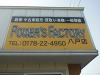 Power's Factory パワーズファクトリー八戸店 PFG(株)