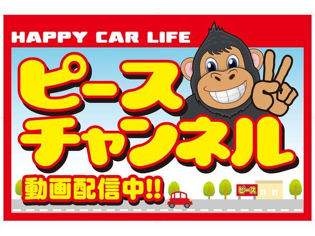 低価格車専門店ピース(1枚目)