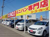 ミニバン専門店ゴーゴーカーズ げんき自動車(株)